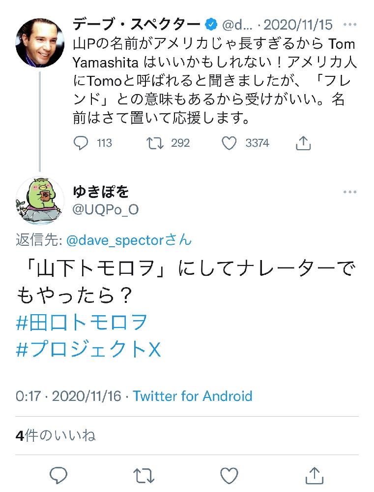 山下智久のアメリカ名は トモ ヤマシタなんですか?