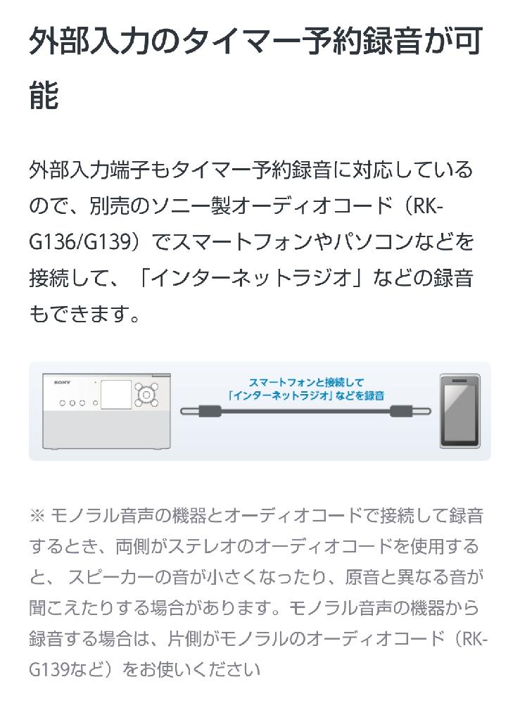 ICZ-R260TVと言うラジオレコーダーを買う予定なのですが、この下の画像にある様に(画像はR250TVのものですが)、外部入力端子でもタイマー録音に対応しているとの事ですが、 ラジカセとレコ...