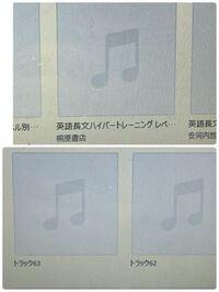 パソコンのiTunesでのCDの読み込みについてです。 CDの音楽をパソコンのiTunesに読み込ませ、それをiPhoneに送ろうと思ったのですが、ほとんどのCDはちゃんとそのCDのタイトルが表示され、アルバム構成で写真の上のように表示されるのですが、一部のCDのみ下の写真ようにタイトル表示もなく、一曲一曲別枠で表示されます。これは何が原因なのでしょうか。これを上の写真のようにするにはどうす...