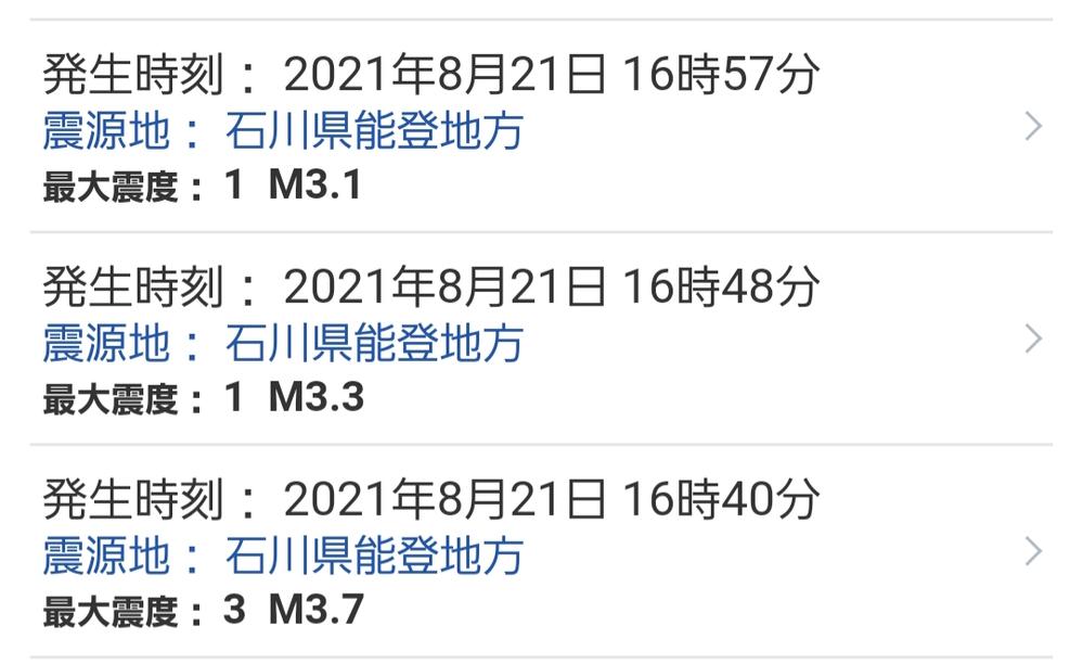 石川県能登地方在中です。 最近小規模地震が頻繁しています。 専門家は群発地震だと言っています。 大きな地震が来ないか心配です。 先程16時40分に地震がありました。 その後の2つの地震は40分に...