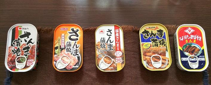 大雨降ってますけど、、 洪水、地震等の災害が起きた場合に 爺婆の皆様は、食料備蓄に缶詰備えてますか? どの様な缶詰備えてますか? 秋刀魚の缶詰は、必須デスカ?