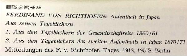 おそらくドイツ語……?なのですが、なんと書いてあるかわかる方教えていただきたいです