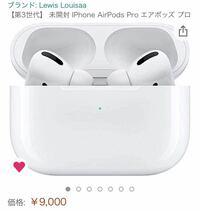 Amazonで売ってる写真のAirPodsプロって本物でしょうか?