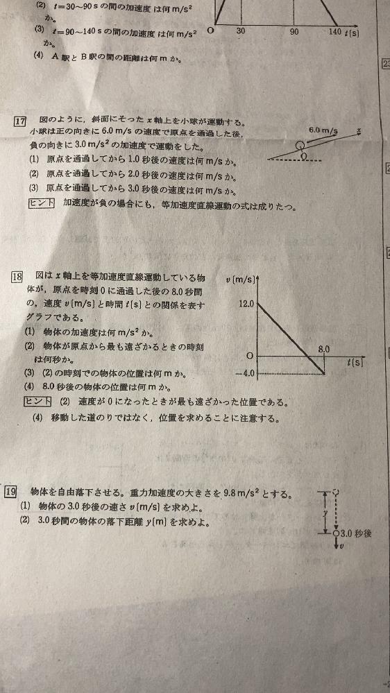 この18番と19番の回答と解き方を教えてください