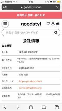 ここのGoodstyleというWebサイトのお店は安全でしょうか