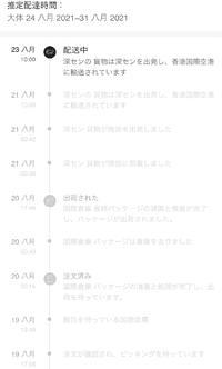 sheinの追跡が21日から同じ内容で止まっているのですが無事に届きますか? 日本郵便や佐川急便の追跡サイトに番号を入れてみても番号が存在しないようで、表示されませんでした。 お急ぎ便で最速24日に届く予定だったので心配です。