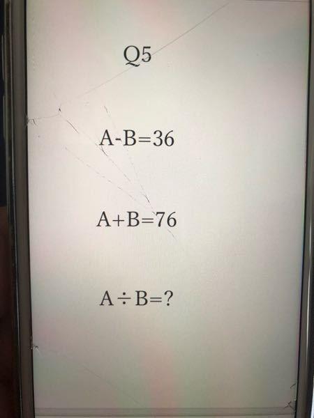 この問題、普通に計算すれば2.8ですが、なにか他の引っ掛けで別の答えがあるのでしょうか?