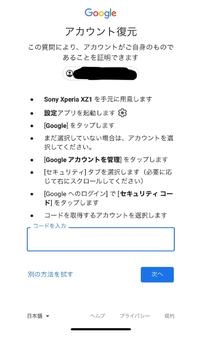 Googleアカウントに電話番号が勝手に作られました! ネットに無知な高校生なので何も分かりません。 最近、smsにGoogle認証コードやアメリカ(Googleの本人確認する電話?)から何度も連絡が来ていて、乗っ取りかと思いGoogleアカウントにログインしました。ですが、私のGoogleアカウントは電話番号ではなくメールアドレスで登録しているものでした。おかしいと思い電話番号でログインを...