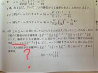 弱点克服 大学生の確率・統計 問題10(4) 「3人でじゃんけんをするとき、負けたら次のジャンケンに参加できないとしてn回目のじゃんけんで初めて1人の勝者が出る確率pn」  の解答で、なぜn-1がかけられているのかがわかりません。解説お願いします。