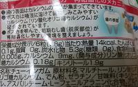 キシリトールと糖質について ガムの成分表で炭水化物5.3 (糖質ゼロ)とあり、それとは別で成分表の枠の外にキシリトール1.9gと書いてあるのですがこの場合キシリトールは炭水化物の数値に含まれるのでしょうか? それとも足さなければいけないのでしょうか?