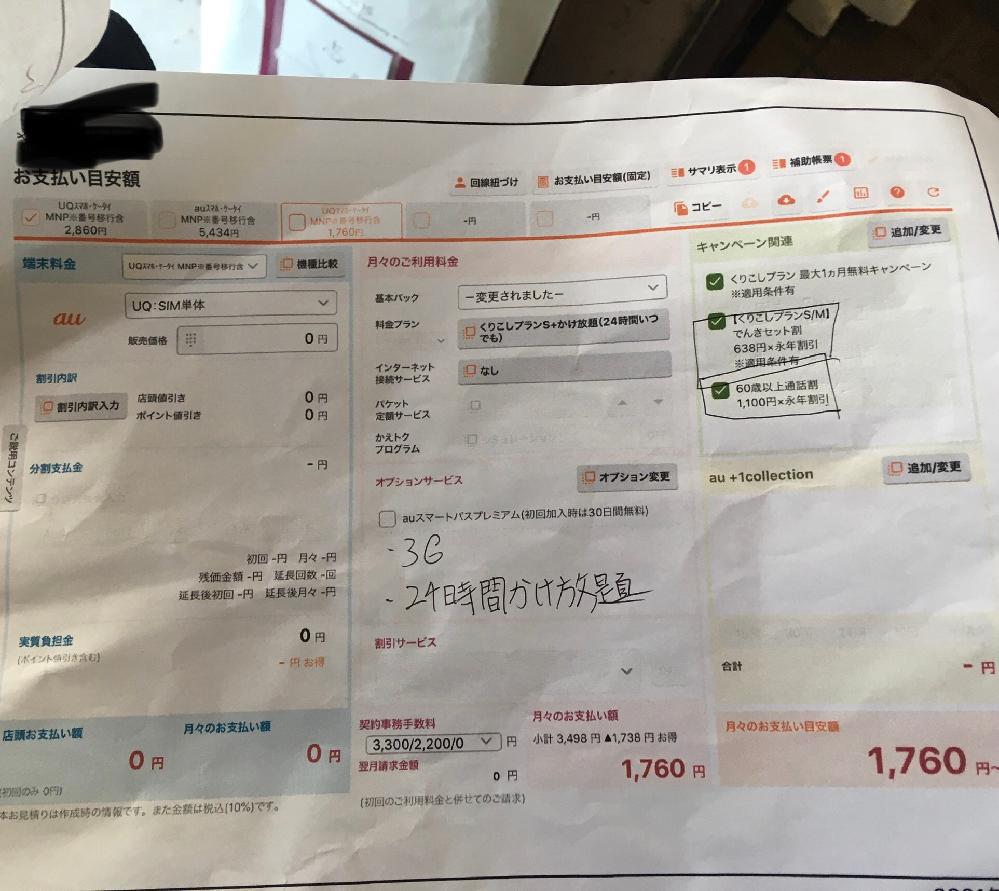 母がソフトバンクの簡単スマホ(シンプルスマホ5)を使っています。 毎月の料金を調べたら5000...