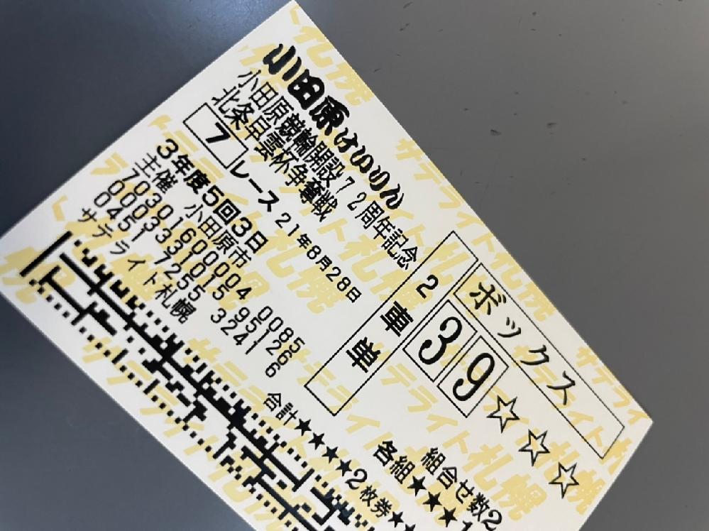 すいません、この、 小田原7R 2車単くじは 当たりですか? 2百円買いました