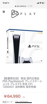 PlayStation5 これは本物ですか?