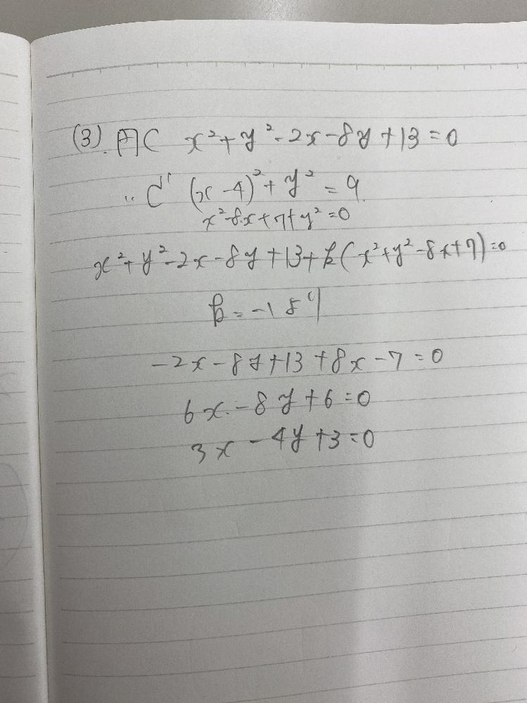 写真の問題の⑶の話なんですが答えは合ってるんですが解答例がこの解き方じゃないのですがこの解き方はダメなんでしょうか?