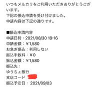 メルカリで売上金を振込申請しました。 手数料がただになっているのですが、なぜですか?? この次の申請からは200円取られてます。