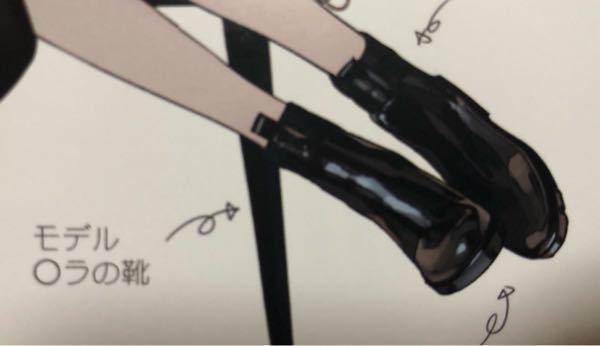 靴のブランドに詳しい方教えてください。 このイラストの靴が「〇ラ」らしいのですが、ブランド検索しても出てきません。 わかる方いらっしゃいませんか?