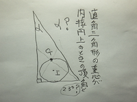 直角三角形の重心が内接円の周上にあるときの頂角は何度ですか。