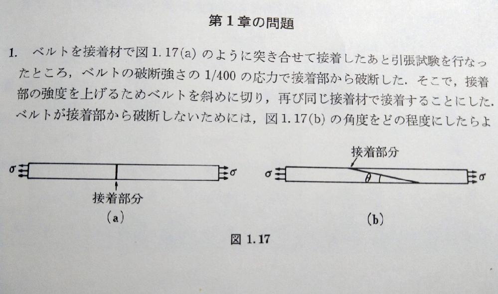 解き方を教えて下さい!接着部は引張垂直応力のみで分離破断し、せん断応力の影響は考慮しないそうです。ちなみに解答はθ≒1/20でした。