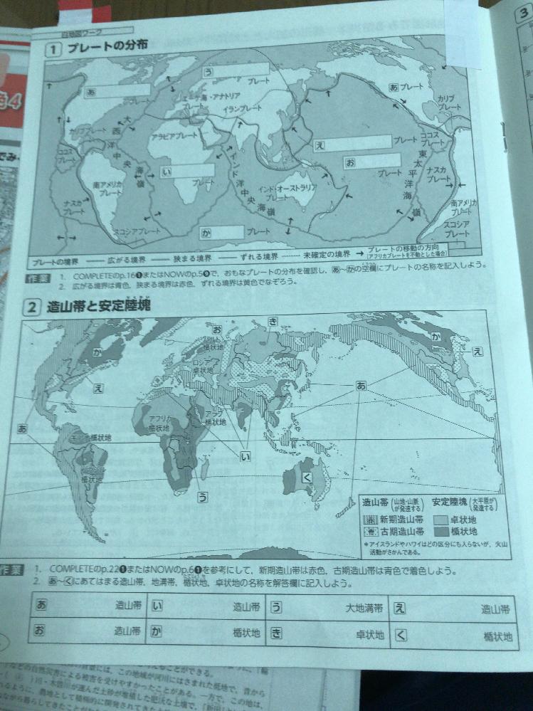 地理です 教えてください