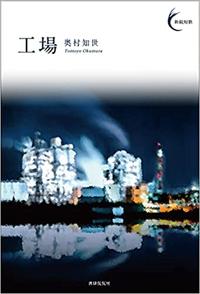 『工場』。 奥村知世による書籍について感想・レビューをお願いします。