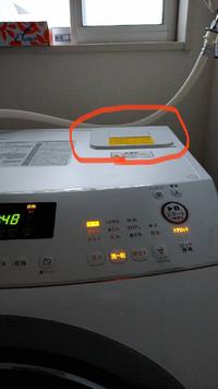 SHARP ドラム式洗濯乾燥機 ES-A210 を使用しています。  乾燥中に乾燥フィルターが浮き出てきて 終了時間が点滅します。  上に物を置いて物理的に押さえれば 乾燥も終わりますが、このような使い方を していても平気でしょうか?  SHARPに修理依頼したところ 2〜5万円はかかると言われました。  洗濯槽クリーナーは週1回しています。 直す方法はありますでし...