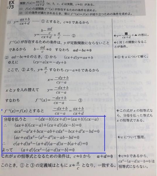 この問題は青い部分はやらなければなりませんか? その前の式からそのままa+d=0だとダメですか?