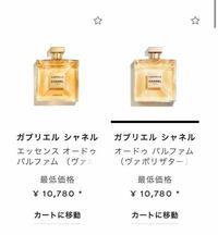 ガブリエルシャネルの香水の このふたつの違いってなんでしょうか?