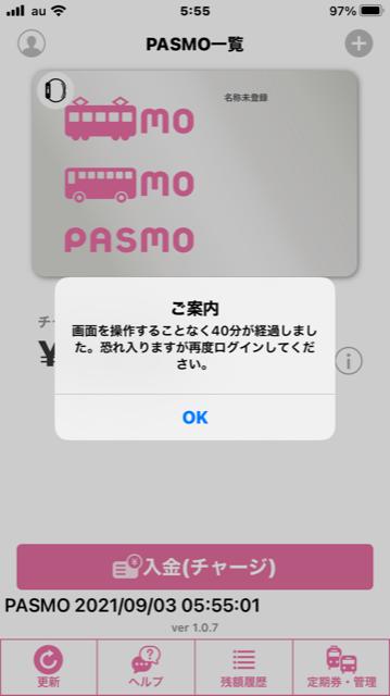 PASMOをiPhone SEに入れ、さらにアップルウォッチに移して使っています。最近添付写真のような画面が出てくるようになりました。なにか間違った操作をしたのでしょうか? この画面が出ないよう...