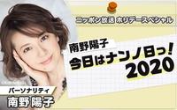 南野陽子さんのヘアスタイルが好きです。同年代ですが似た感じのスタイルに チャレンジしようと思いますが美容室選びでアドバイスが有ればよろしくお願いします。