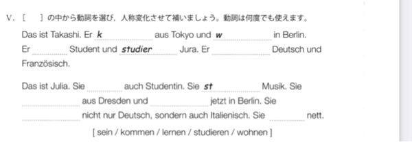 ドイツ語が得意な方解き方と回答を教えてください(;_;) お願いします。 自分なりに解いてみたのですがあっていますか? kommt wohnt 他の空欄は分かりません。(;_;)