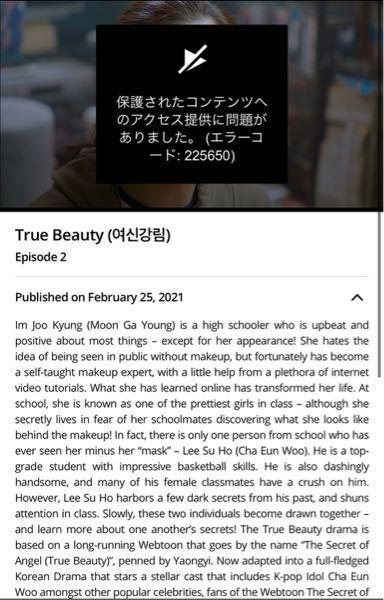 韓国ドラマを見れるサイトでこれが出てきたんですけど対処法はありますか?