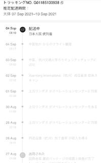 SHEINで頼んで追跡のとこで見たら、日本大阪 便到着となっているのですが、これはもう日本に着いていて、配送されているんですよね?あとどのくらいで着くでしょうか。