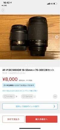 こちらの商品を買おうかと思っています。 何か問題ありますかね?NikonのD3200でふ。