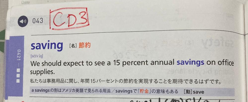 saving の例文のseeは、どういう用法ですか?どうしてseeが実現するという意味になるんですか?