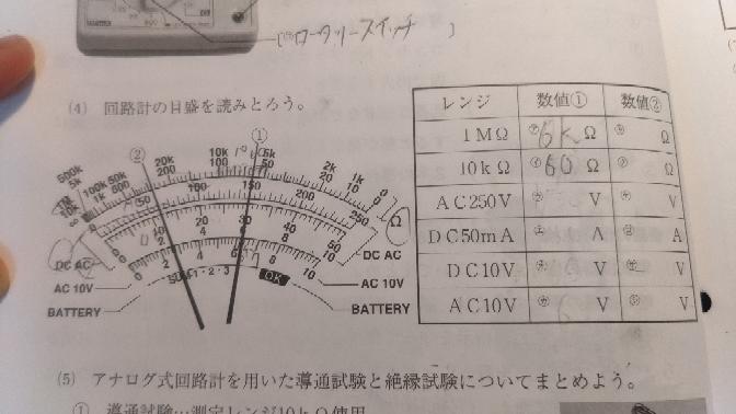 中2技術の回路計の目盛りの読み方が分かりません。数値① 数値②の答えと解説をお願いします。