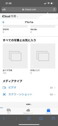 iCloud写真についての質問です。 私自身無知なのですが ↓写真の 全ての写真に含まれるものがiCloud写真として保存されているということでしょうか? ご回答お願いします。