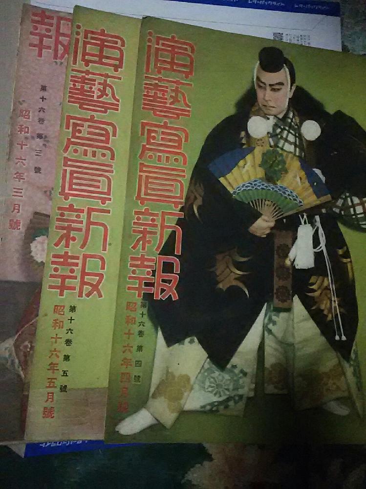 昭和の歌舞伎雑誌本?詳細御存じの方がいらっしゃったら教えて頂きたいです。 本棚から出てきました。 ・どのような雑誌なのか ・イヤらしい話、金銭的価値があるかどうか ※価値の分からない人間が持って...
