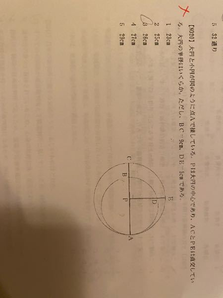この問題がんからないのですが、リンク先の解答の(1)のDP^2=PB*PAが何を求める式なのかわかりません。 よろしければおしえてください https://detail.chiebukuro.yahoo.co.jp/qa/question_detail/q14248883639?fr=ios_other