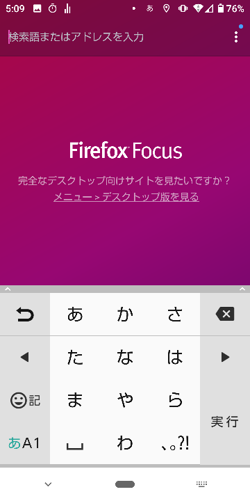 Firefox focusという検索アプリ使っている人いますか? この写真の右上端の青い●ってなんですか?