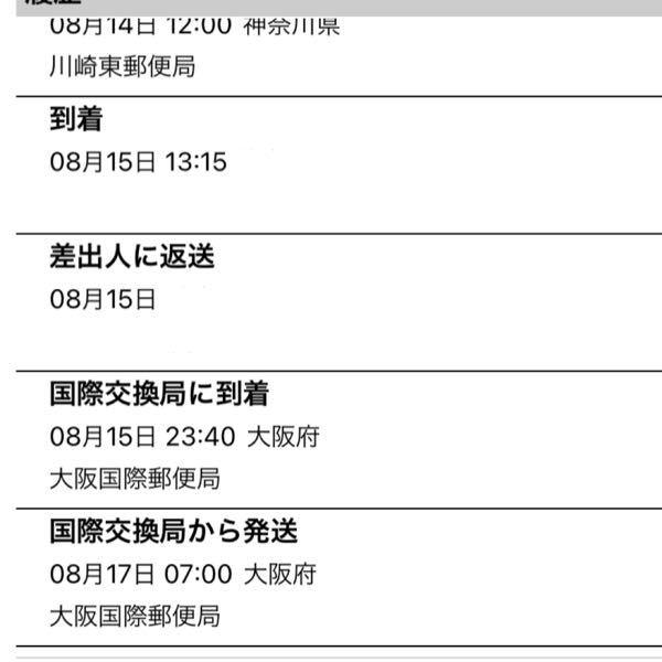 先月アリエクスプレスで商品を注文したのですが、一旦最寄りの郵便局まで届いたと思ったら差出人に返送と表示されました。 その後、国際交換局から発送と表示されたまま変化がありません。 この場合、どこへ連絡すればよいのでしょうか?