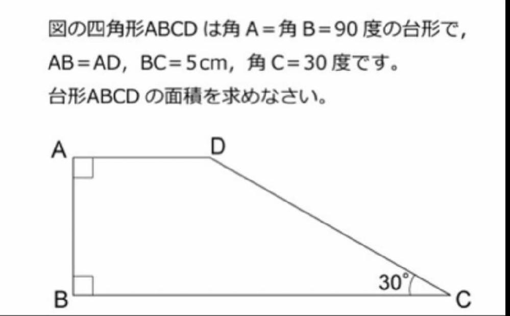 下記に添付している台形の面積の求め方を文章で知りたいです。D⊥BCで線を引いたりAC間で車線を引いたりしてみているのですがいっこうに面積が求められません。ちなみに高一です。 それぐらいの能力で求...