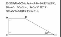 下記に添付している台形の面積の求め方を文章で知りたいです。D⊥BCで線を引いたりAC間で車線を引いたりしてみているのですがいっこうに面積が求められません。ちなみに高一です。 それぐらいの能力で求められるように教えて欲しいです