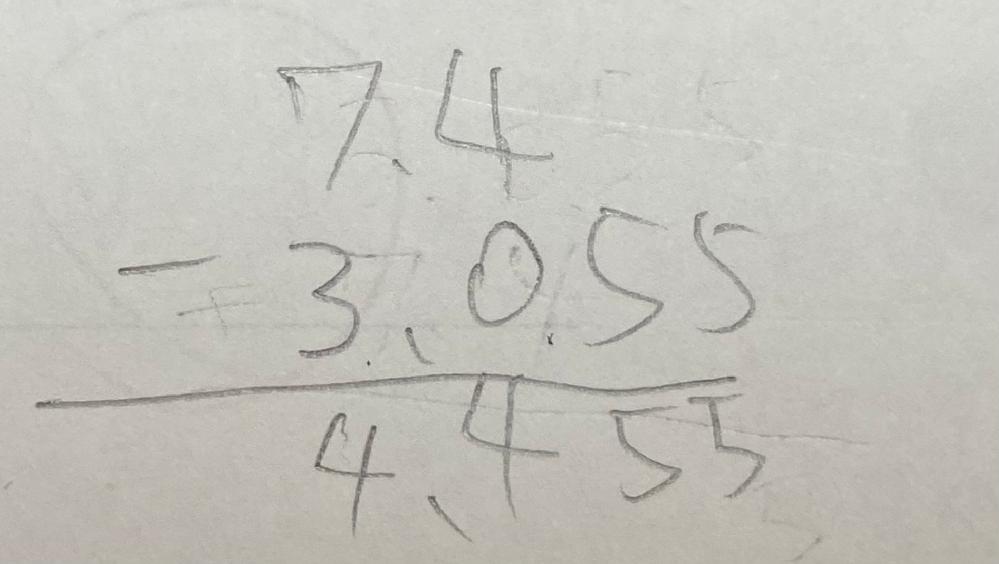 3.055-7.4=4.345にどうしてもなりません。どこが間違っていますか?
