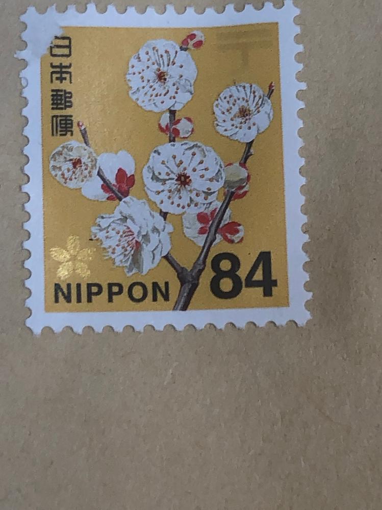 少し破れてしまった切手って送れますか?