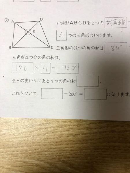 小学生5年の算数です。 空欄がわかりません。教えていただきたいです。