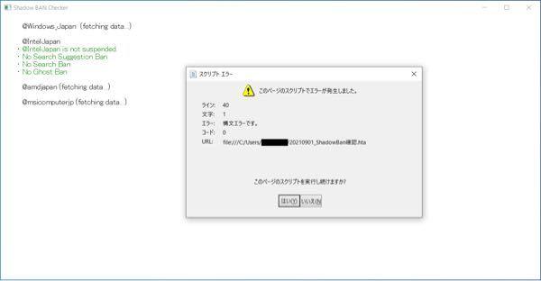 """下記のhtaファイルの添削をして頂きたいです。 ※詳細は補足にて <html> <head> <meta http-equiv=""""x-ua-compatible"""" content=""""IE=edge""""> <title>Shadow BAN Checker</title> <style> .ok {color: green;} .ng {color: red;} </style> </head> <body> <script type=""""text/javascript""""> var usernames = [""""Windows_Japan """", """"IntelJapan """", """"amdjapan"""", """"msicomputerjp""""]; var uls = new Array(usernames.length); for (var i = 0; i < uls.length; i++) { uls[i] = document.createElement(""""ul""""); uls[i].innerText = """"@"""" + usernames[i] + """" (fetching data...)""""; document.body.appendChild(uls[i]); } function wrapWithSpan(text, className) { return """"<span class='"""" + className + """"'>"""" + text + """"</span>""""; } function appendLiToUl(targetUl, liInnerHTML) { var li = document.createElement(""""li""""); li.innerHTML = liInnerHTML; targetUl.appendChild(li); } var reqs = new Array(usernames.length); for (var i = 0; i < reqs.length; i++) { reqs[i] = new ActiveXObject(""""MSXML2.XMLHTTP.6.0""""); reqs[i].open(""""GET"""",""""https://shadowban.eu/.api/"""" + usernames[i], true); reqs[i].onreadystatechange = (function() { var ul = uls[i]; var req = reqs[i]; var usernameWithAtsign = """"@"""" + usernames[i]; return function() { if (req.readyState === 4) { var data = JSON.parse(req.responseText); if (data.profile.exists) { ul.innerText = usernameWithAtsign; appendLiToUl(ul, data.profile.suspended ? wrapWithSpan(usernameWithAtsign + """" is suspended!"""", """"ng"""") : wrapWithSpan(usernameWithAtsign + """" is not suspended."""", """"ok"""")); try { appendLiToUl(ul, data.tests.typeahead ? wrapWithSpan(""""No Search Suggestion Ban"""", """"ok"""") : wrapWithSpan(""""Search Suggestion Ban"""", """"ng"""")); } catch (e) { ; } try { appendLiToUl(ul, data.tests.search ? wrapWithSpan(""""No Search Ban"""", """"ok"""") : wrapWithSpan(""""Search Ban"""", """"ng"""")); } catch (e) { ; } try { appendLiToUl(ul, data.tests.ghost.ban ? wrapWithSpan(""""Ghost Ban"""", """"ng"""") : wrapWithSpan(""""No Ghost Ban"""", """"ok"""")); } catch (e) { ; } } else { ul.innerHTML = usernameWithAtsign + wrapWithSpan("""" does not exist!"""", """"ng""""); } } } })(); reqs[i].send(); } </script> </body> </html>"""