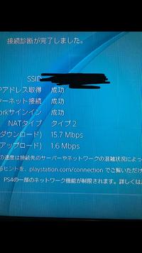 PS4のゲームでラグくなったりするので、自分の回線状況を診断してみたのですが、このようになりました。 この数値は低いのでしょうか。また低かったらどれぐらい低いのかを教えてください。 ex)ゴミ回線など 回線はj:comのを使っております