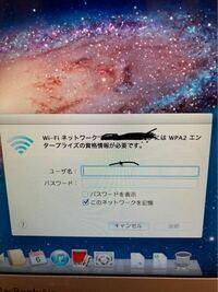 MacBook Airのo sをインストールし直したらWPA2エンタープライズの資格情報が必要ですと出てきます。 今まではパスワードのみでルーターのパスワードを入力したらWi-Fiがつながっていたのですが、パスワードのみでは繋がらずユーザー名もどれを入れたらいいかわかりません。 以前のようにパスワードのみでつながりませんでしょうか? その他でつなげる方法はありませんか?