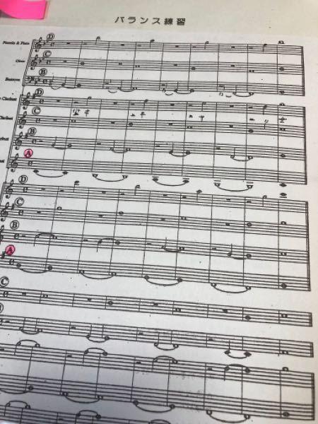高校で吹奏楽をしている者です。中学の時に基礎合奏でもらった(使っていた)楽譜がどこからのものか分からず気になっています。どなたか知っておられる方教えてください。 この他にも、 スケール練習 ハーモニー練習 などがありました。