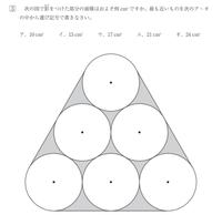 子供の中学受験の過去問がどうしても解けません。 中学受験とはいえ、三平方の定理等を使うとは思えません。 どなたかご教示をお願いします。